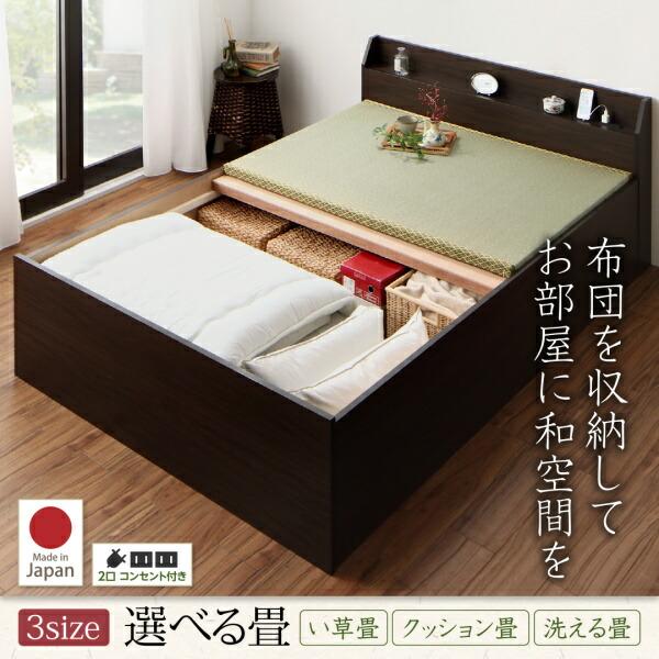 畳ベッド ダブルベッド 布団収納 洗える畳 組立設置付