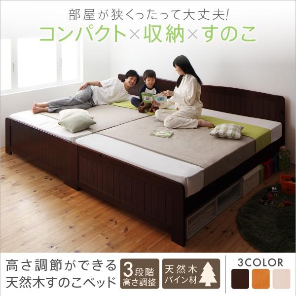 シングルベッド 高さ調節 天然木すのこ