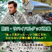 防災グッズ・サバイバルグッズ特集
