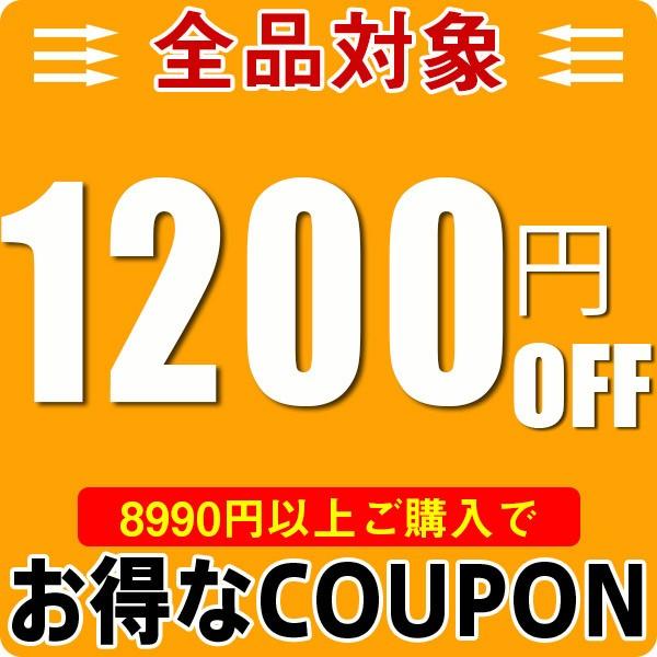 1200円OFF(限定セール)