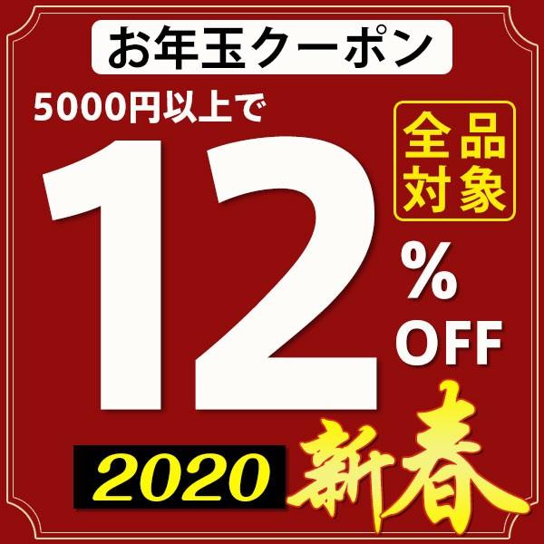 12%OFF(限定セール)