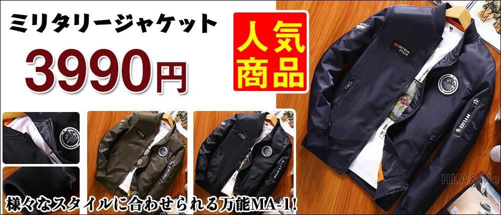 MA-1 メンズ ミリタリー ジャケット ナイロンジャケット フライトジャケット 薄手 ジャンパー 立て襟 撥水 防風 お兄系 送料無料