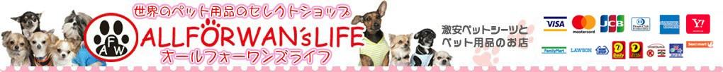 ALLFORWAN's LIFE:激安ペットシーツと海外ペット用品のセレクトショップオールフォーワンズライフALLFORWAN'sLIFE Yahoo!ショッピング店です!