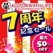 ALLFORWAN'sLIFE7周年記念セール