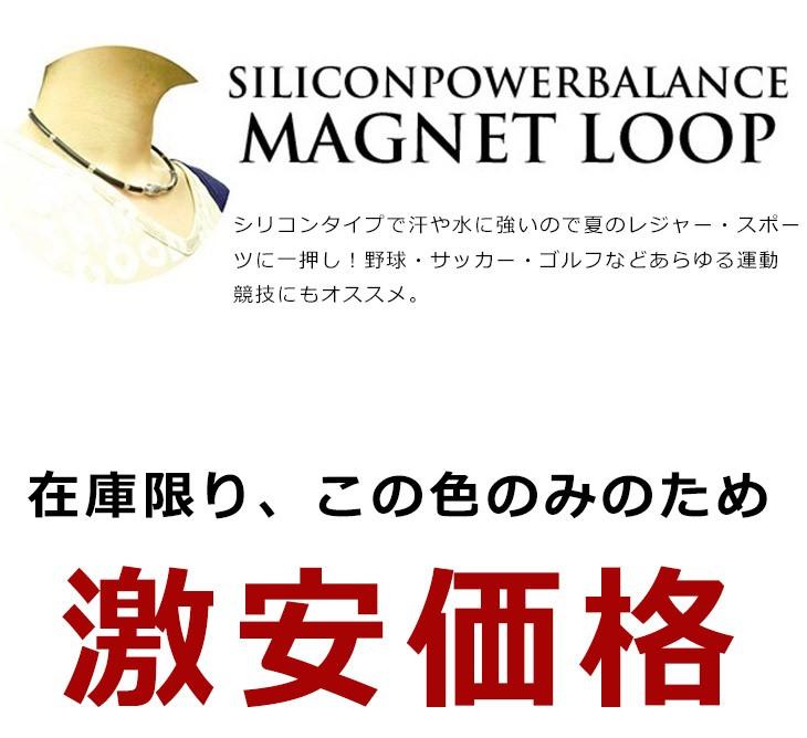 マグネットループ 磁気 ゲルマニウム ネックレス