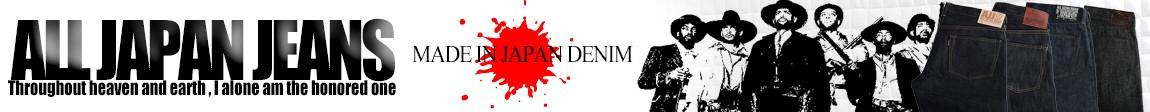 岡山製の国産ジーンズ・デニムブランドALL JAPAN JEANS