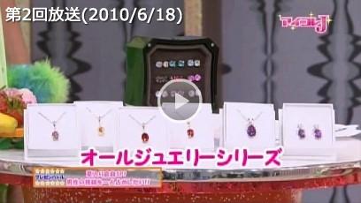 BSジャパン「アイコレJ」第2回放送