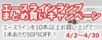 エースライン10本以上お買い上げで50円OFF