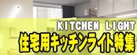 住宅用キッチンライト特集