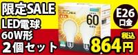 オーム電機 LED電球 60W形 2個入