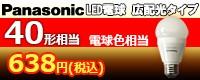 パナソニック LED電球 40W形