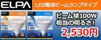 ELPA LED電球ビームランプタイプ