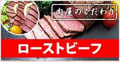 肉屋のこだわりローストビーフ