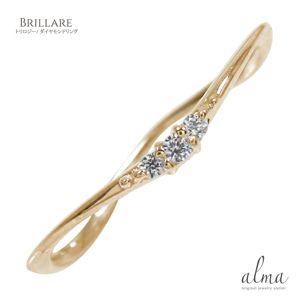 Brillare(ブリラーレ)「輝き」 トリロジリング | 【yahoo】ジュエリー工房アルマ