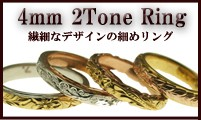 4mm ハワアイン2トーンリング