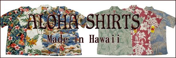 ハワイ製メンズアロハシャツ
