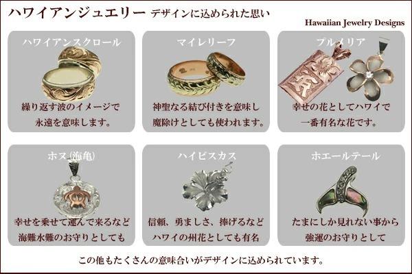 ハワイアンジュエリー デザインの意味