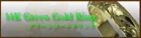 グリーンゴールドオーダーリング