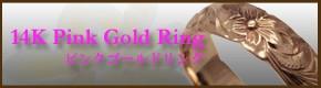 ピンクゴールドオーダーリング