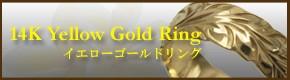 イエローゴールドオーダーリング