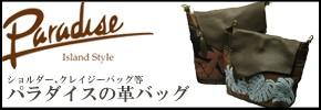 パラダイスの革バッグ