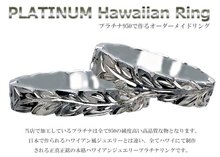 ハワイアンプラチナリング