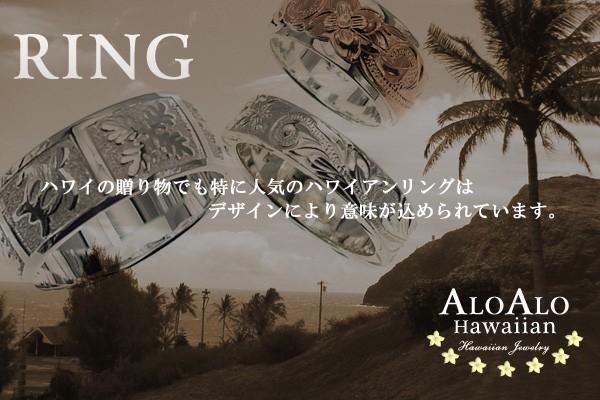 ハワイアンジュエリー ALOALO Hawaiian リング