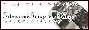 チタン&タングステンリング