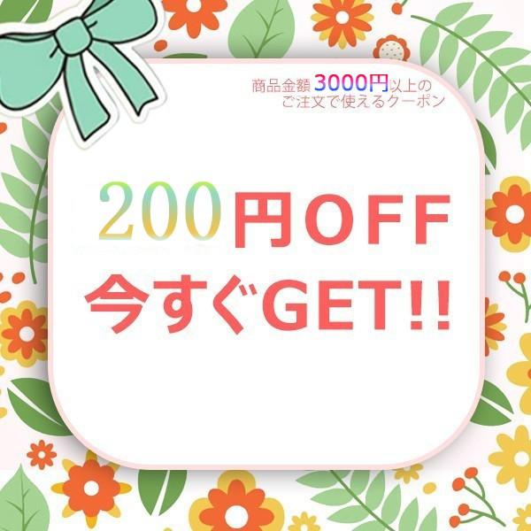 ご購入商品金額3000円以上お買い上げで、店内全品200円OFF!
