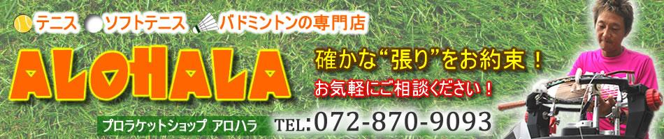 テニス・ソフトテニス・バドミントン専門プロショップ!