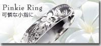 ピンキーリング SILVER925