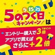 5のつく日ポイントアップ!