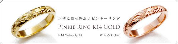 ピンキーリング K14ゴールド