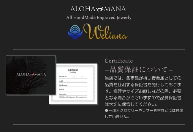 当店では各商品が持つ貴金属としての品質を証明する保証書を発行しております。
