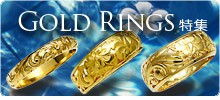 GOLD RING特集