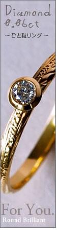 ひと粒ダイヤモンド シルキーゴールドリング
