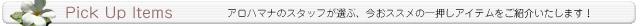 title-PickUp