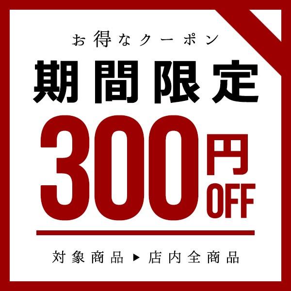 お買物の前にとりあえずゲット【300円OFFクーポン】