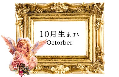 10月生まれ