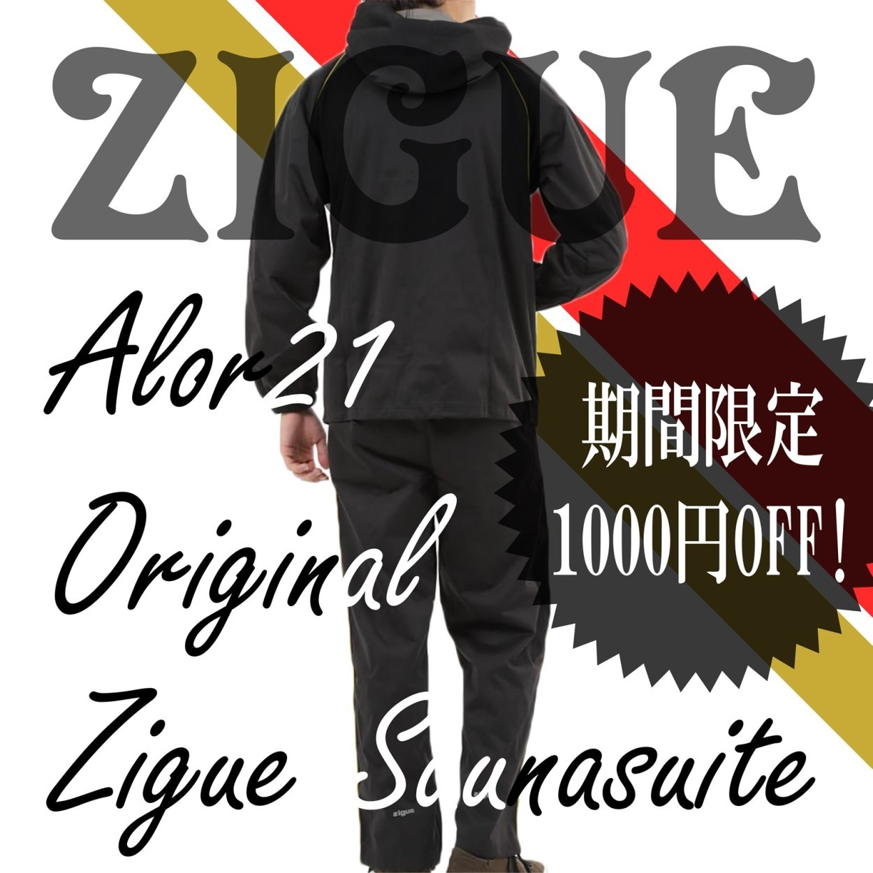 zigueサウナスーツ