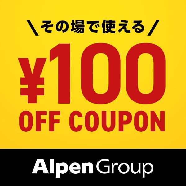 アルペングループ ヤフー店で使える100円引きクーポン