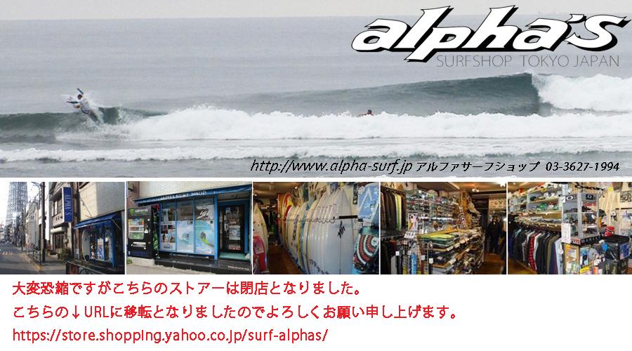 サーフィン用品の事ならアルファサーフショップお任せ下さい。
