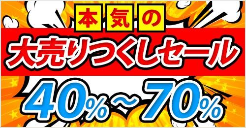本気の大売りつくしセール 40%~70%