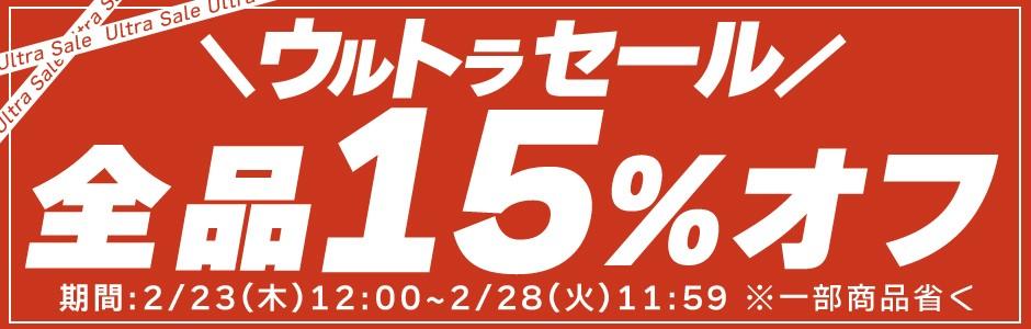 ウルトラセール全品15%OFF