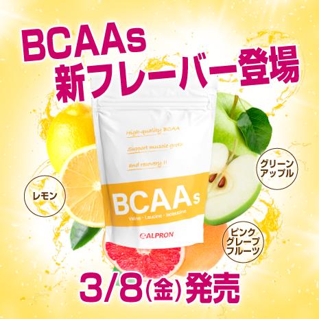 BCAAs 新フレーバー