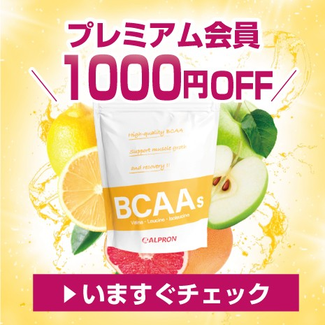 BCAAs 1000円OFF
