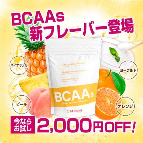 BCAAs 10%OFF