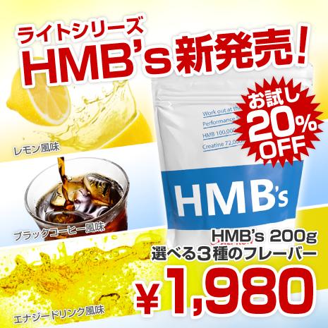 HMB 新発売 20%OFF