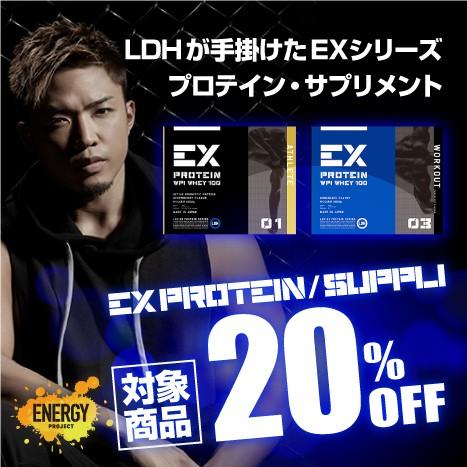 EXプロテイン サプリ 20%OFF