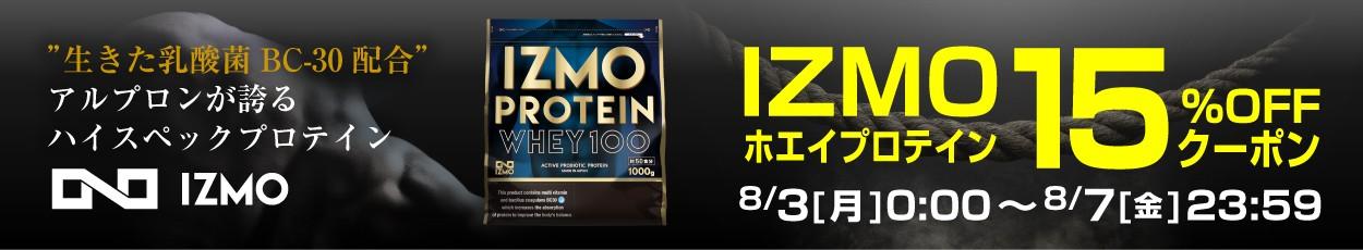 IZMO プロテイン 10%OFF